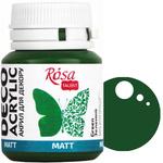 Краска акриловая для декора ROSA 20 мл матовый (13) Зеленый 20013