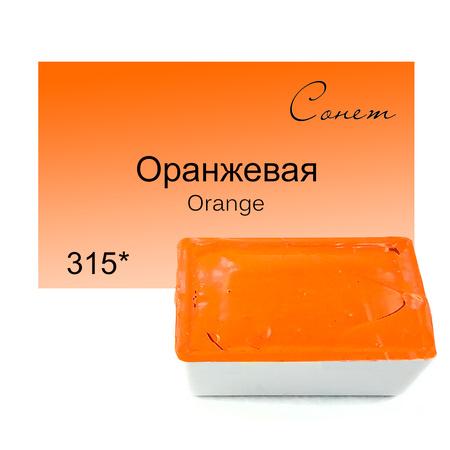 Краска акварельная Сонет 2,5 мл кювета (315) оранжевая 354315