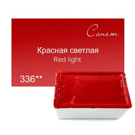 Краска акварельная Сонет 2,5 мл кювета (336) красная светлая 354336
