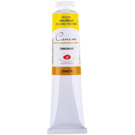 Краска масляная СОНЕТ 46 мл (214) лимонная 351964