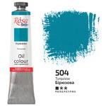 Краска масляная ROSA Studio 60 мл (504) Бирюзовая 326504