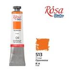 Краска масляная ROSA Studio 60 мл (513) Оранжевая 326513