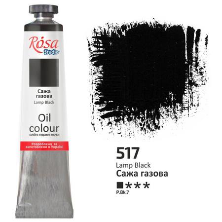 Краска масляная ROSA Studio 60 мл (517)  Сажа газова 326517