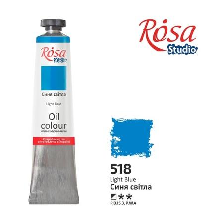 Краска масляная ROSA Studio 60 мл (518) Синяя светлая 326518