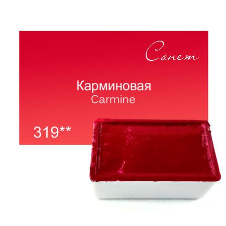 Краска акварельная Сонет 2,5 мл кювета (319) карминовая 354319