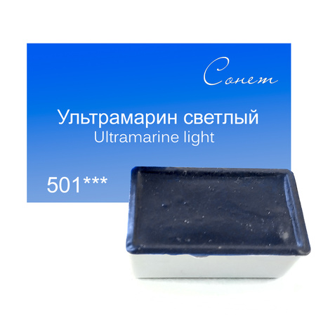 Краска акварельная Сонет 2,5 мл кювета (501) Ультрамарин светлый 354501