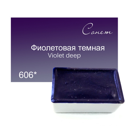 Краска акварельная Сонет 2,5 мл кювета (606) фиолетовая темная 354606