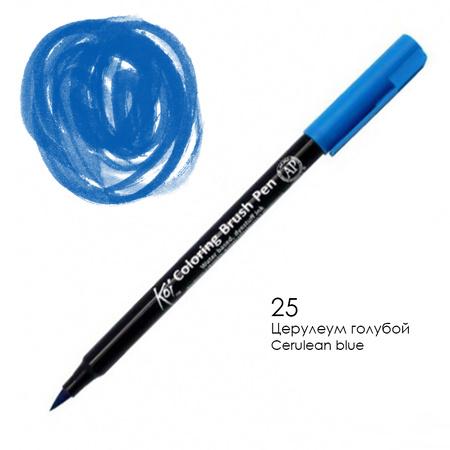Маркер-кисть акварельная KOI (25) Церулеум голубой XBR#25
