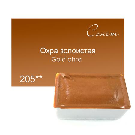 Краска акварельная Сонет 2,5 мл кювета (205) охра золотистая 354205