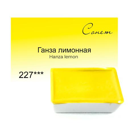 Краска акварельная Сонет 2,5 мл кювета (227) ганза лимонная 354227