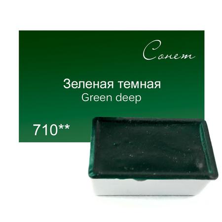 Краска акварельная Сонет 2,5 мл кювета (710) зеленая темная 354710