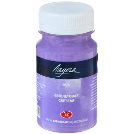 Краска акриловая ЛАДОГА 100 мл (605) фиолетовая светлая 351369
