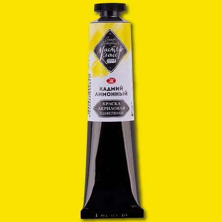 Краска акриловая Мастер-класс 46 мл туба (214) кадмий лимонный 352419