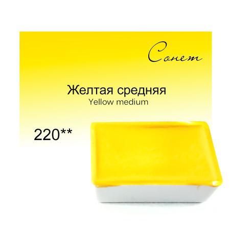 Краска акварельная Сонет 2,5 мл кювета (220) желтая средняя 354220